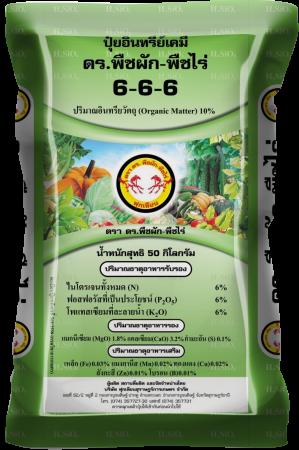 6-6-6 + ธาตุอาหารรอง และ เสริม+OM10%)