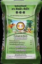 ดร.พืชผัก-พืชไร่: 6-6-6 (Dr.Vegetable)
