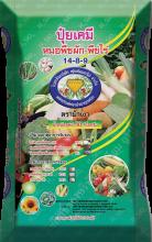 หมอพืชผัก-พืชไร่ 14-8-9